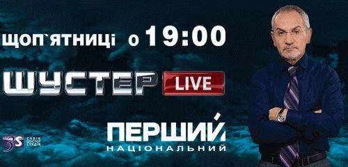 Телеканал 3S TV Савик Шустер Студия Прямой эфир / Трансляция с 01 ...
