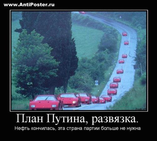 demotivator_plan_putina_razvyakza