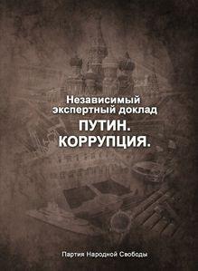 oblozhka-corruption