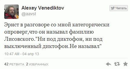 venediktov