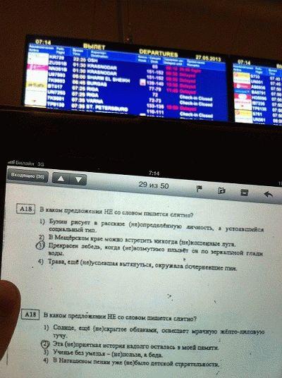 ege russia 2013