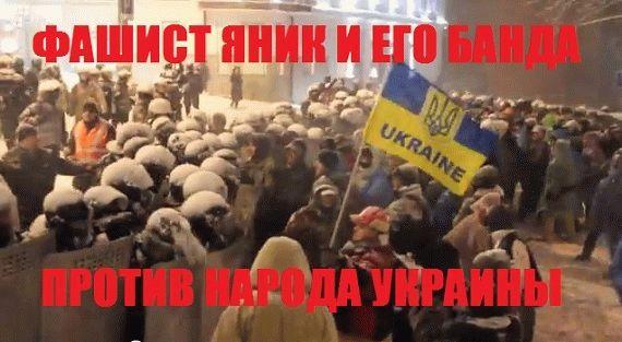 fascist ynukovich