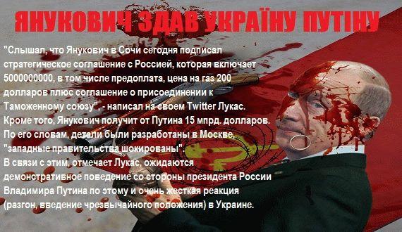 yanukovich-end