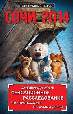sochi 2014 book new