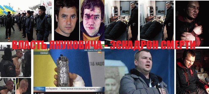 vlast yanukovicha eskadron smerti