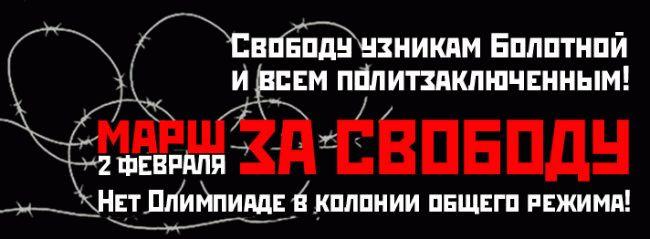 marsh za svobodu 2014