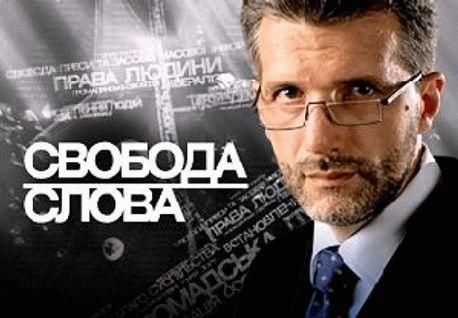http://freedomrussia.org/wp-content/uploads/2014/08/svoboda-slova-ictv.jpg