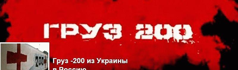 gruz 200 ukraine