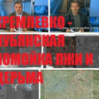 kremlins garbage russia putin
