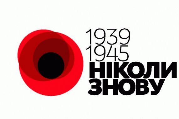 day remember 1939 1945 kiev live