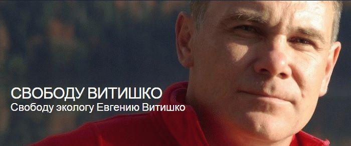 free evgeny vitishko