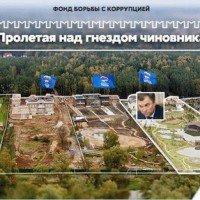 dvorez vorov edinay russia putin mafia state