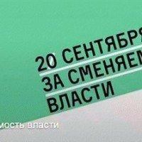 miting za smenyemost vlasti 20 spt 2015