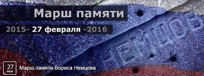 nemtsov marsh pamyti russia
