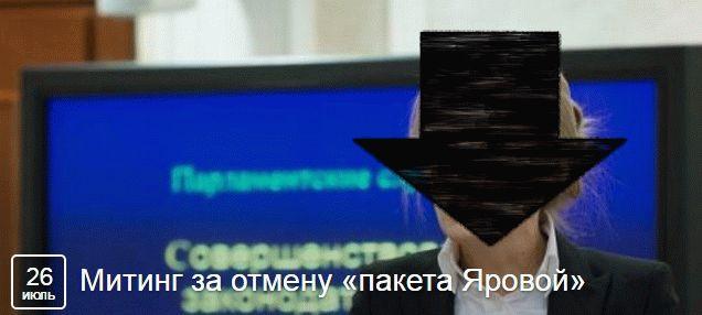 yarovay fsb mafia censure internet