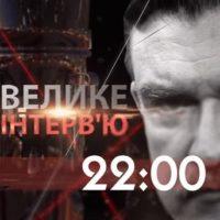 velikoe interviu evgeniy kiselev newsone freedomrussia org live