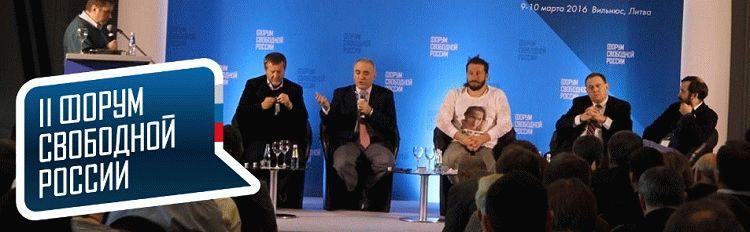 forum-free-russia-2016