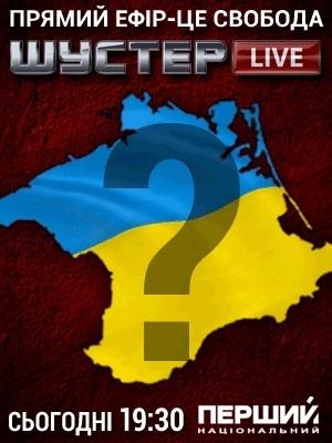shuster live 14 03 2014